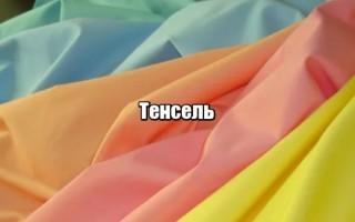 Ткань тенсель — что это: свойства, состав, применение и уход