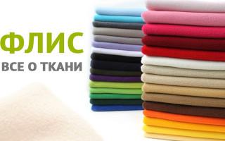 Ткань флис — что это такое, состав, виды, применение и уход