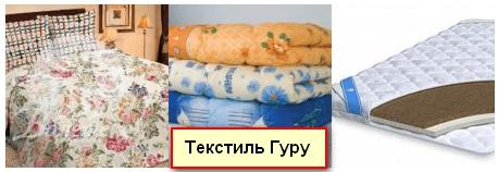 Постельное, одеяло