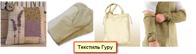 Перчатки, сумка, спец одежда