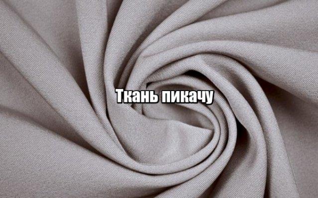 Костюмная ткань, однотонная