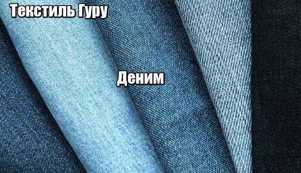 Виды ткани деним