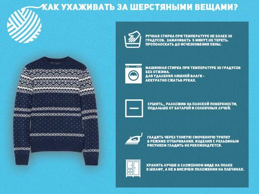 Правила ухода за шерстяным свитером, описание