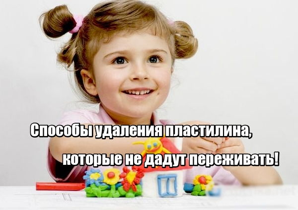 Девочка лепит игрушки