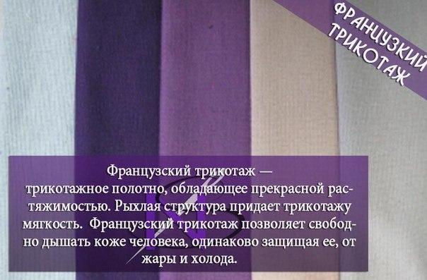 Краткое описание ткани на фото