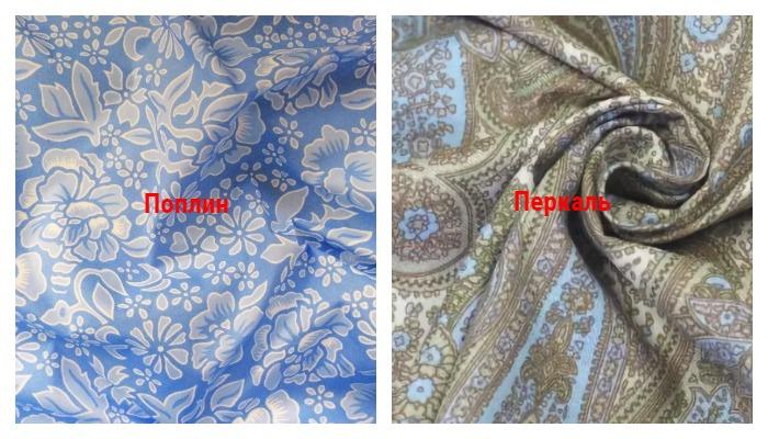 Отличие ткани перкаль от поплина