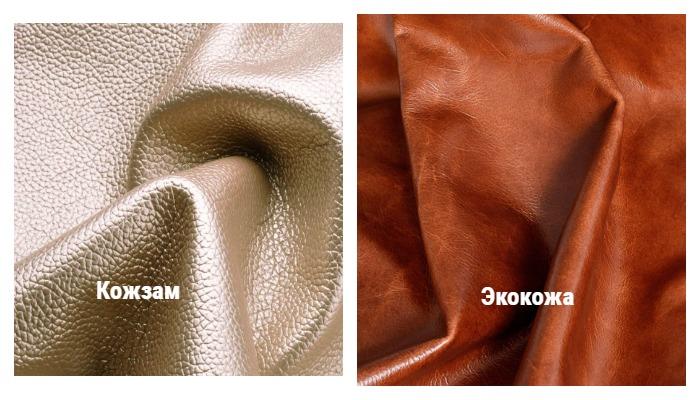 Отличие кожзама от экокожи