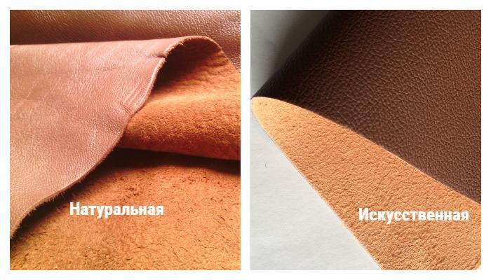 Отличия натуральной кожи от искусственной