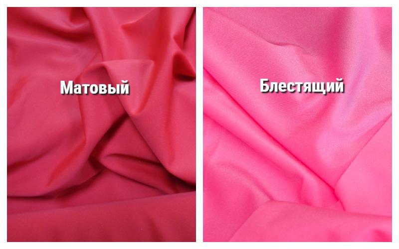 Ткань бифлекс матовый и с блеском