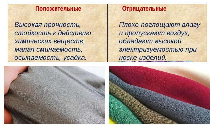 Плюсы и минусы ткани полиэстер