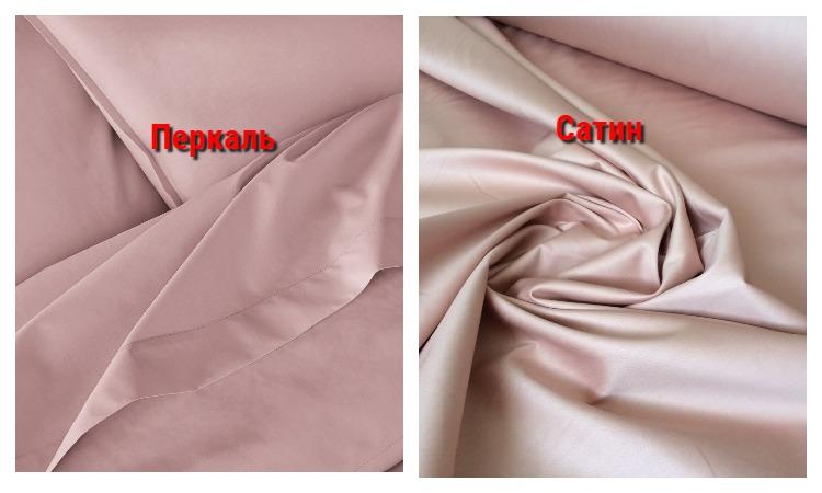 Отличие ткани перкаль и сатин