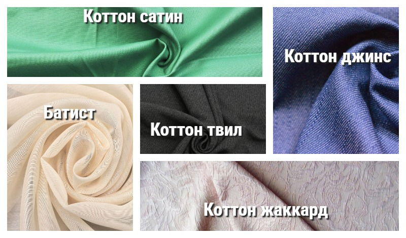 Виды ткани коттон