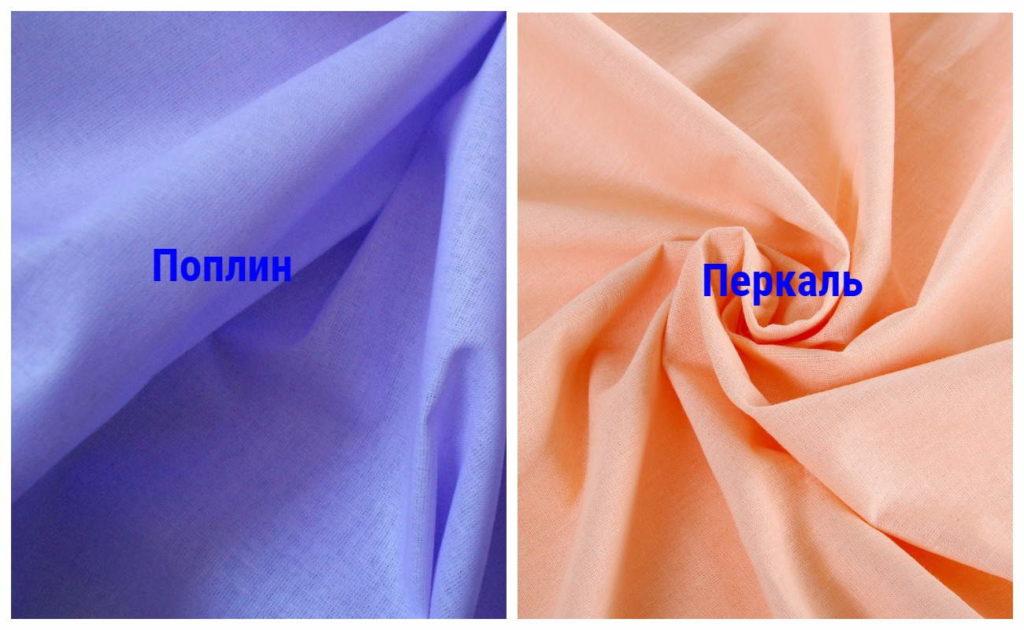 Отличия ткани перкаль от поплина
