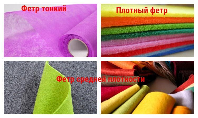 Образцы ткани фетр