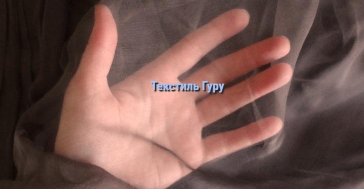 Под тканью газ рука человека