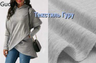 Легкое пальто из ткани футер
