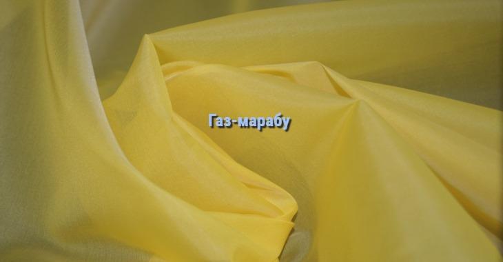 Ткань газ-марабу
