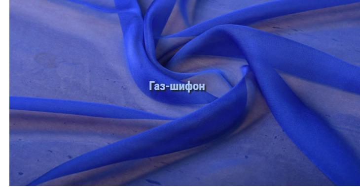 Ткань газ-шифон