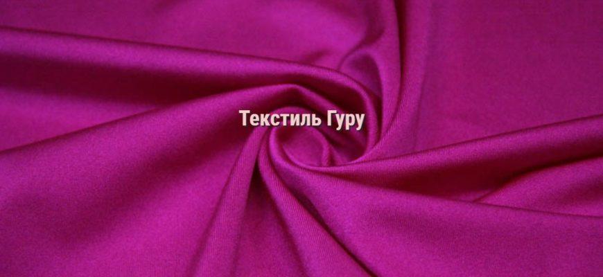 Трикотаж бифлекс — фото вблизи