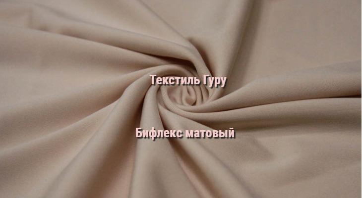 Матовый бифлекс — фото вблизи