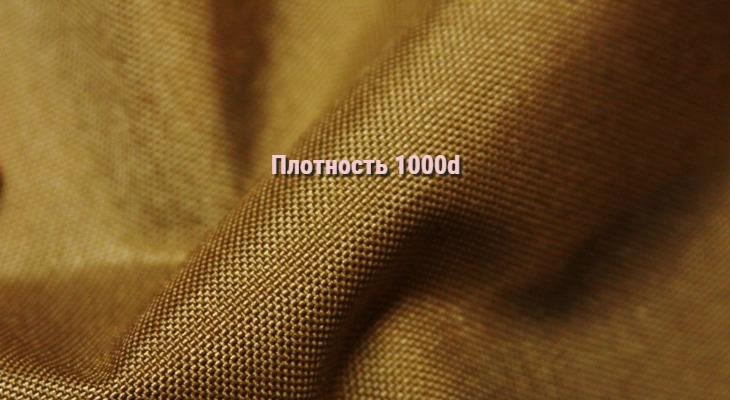 Ткань кордура 1000d