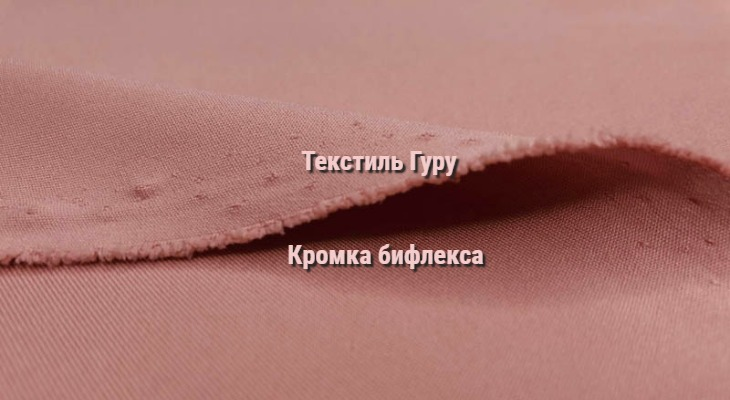 Кромка ткани бифлекс