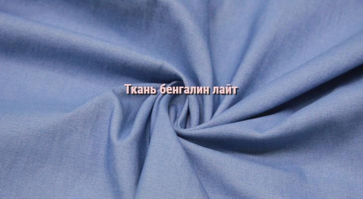 Ткань бенгалин лайт