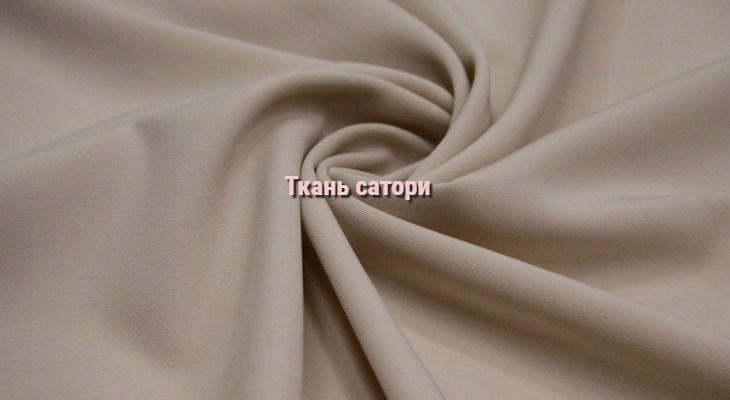 Ткань сатори лайт