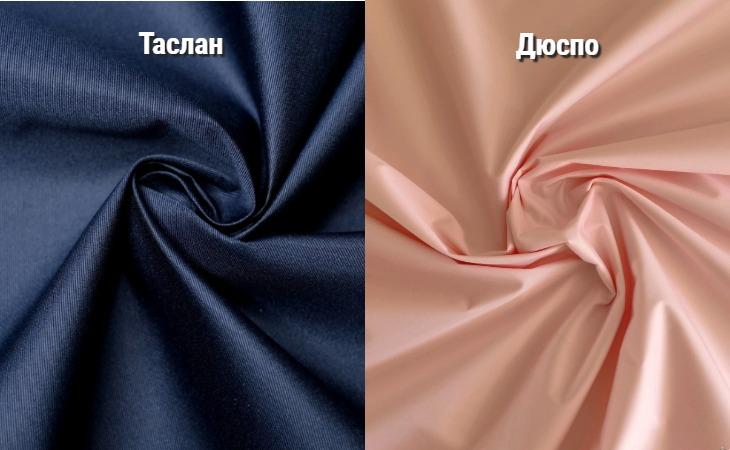 Ткань дюспо и таслан